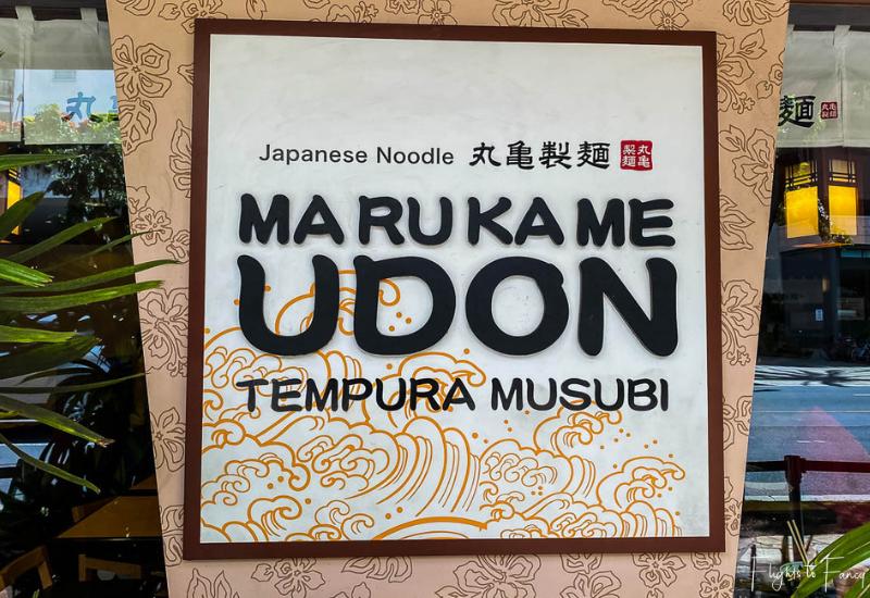 Waikiki Cheap Eats - Marukame Udon