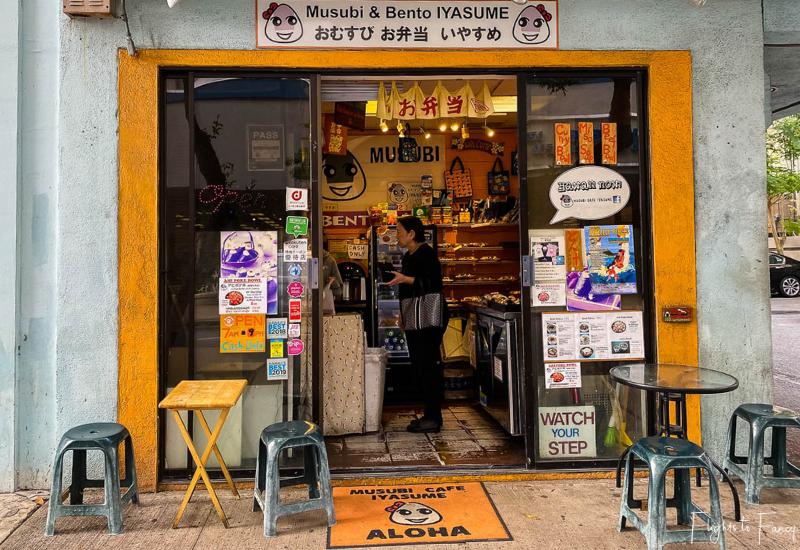 Waikiki Cheap Eats - Musubi & Bento Iyasume